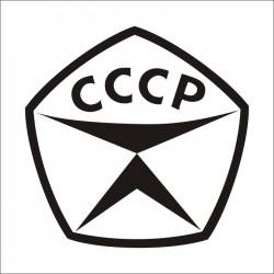 Nõukogude Liidu Kvaliteedimärk - autokleebis, autokleps