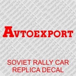 Avtoexport logo v3 - nõukogudeaegne replika kleebis